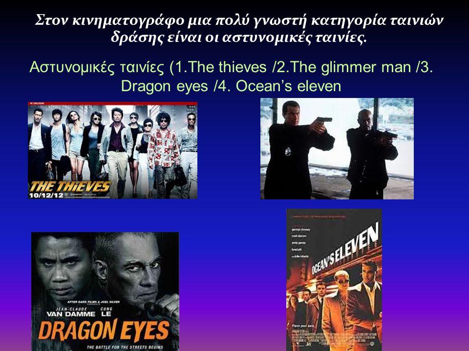 Στον κινηματογράφο μια πολύ γνωστή κατηγορία ταινιών δράσης είναι οι αστυνομικές ταινίες.