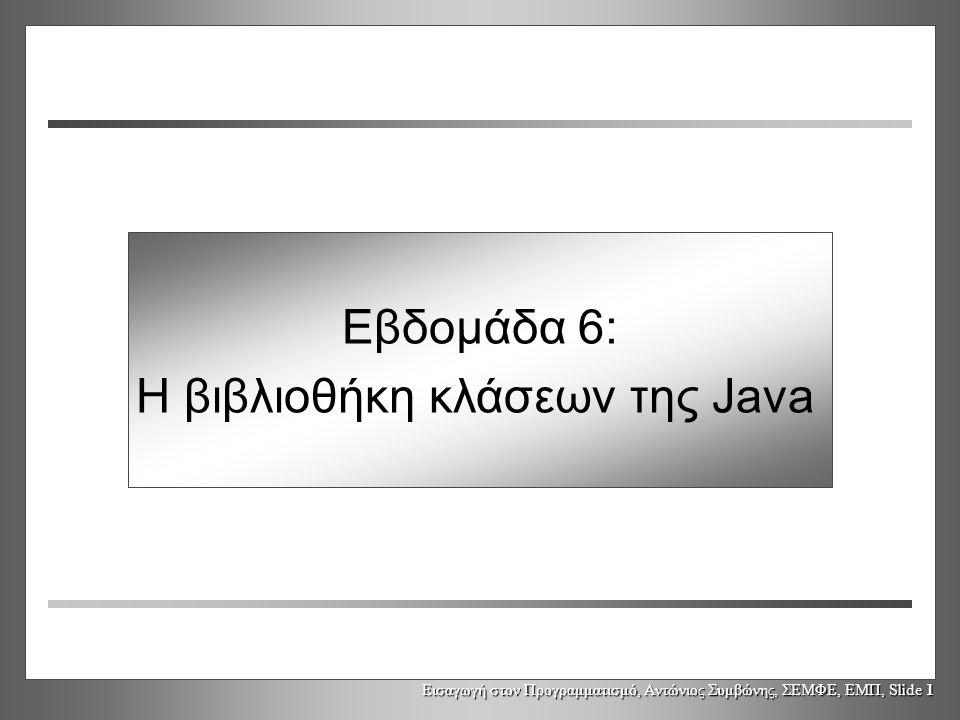 Η βιβλιοθήκη κλάσεων της Java