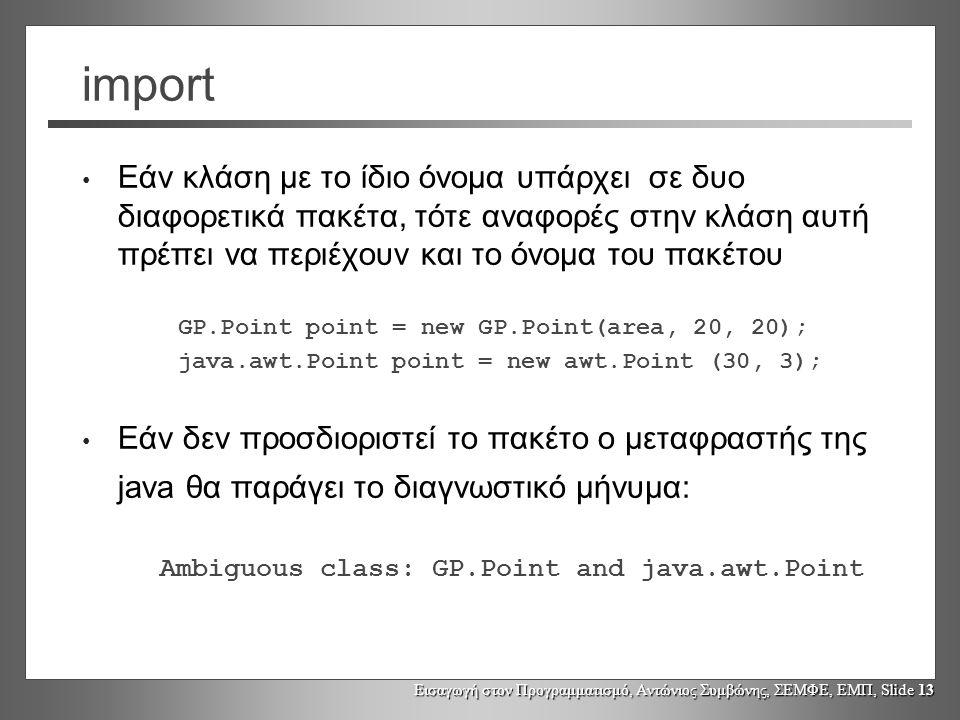 import Εάν κλάση με το ίδιο όνομα υπάρχει σε δυο διαφορετικά πακέτα, τότε αναφορές στην κλάση αυτή πρέπει να περιέχουν και το όνομα του πακέτου.