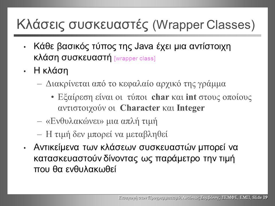 Κλάσεις συσκευαστές (Wrapper Classes)