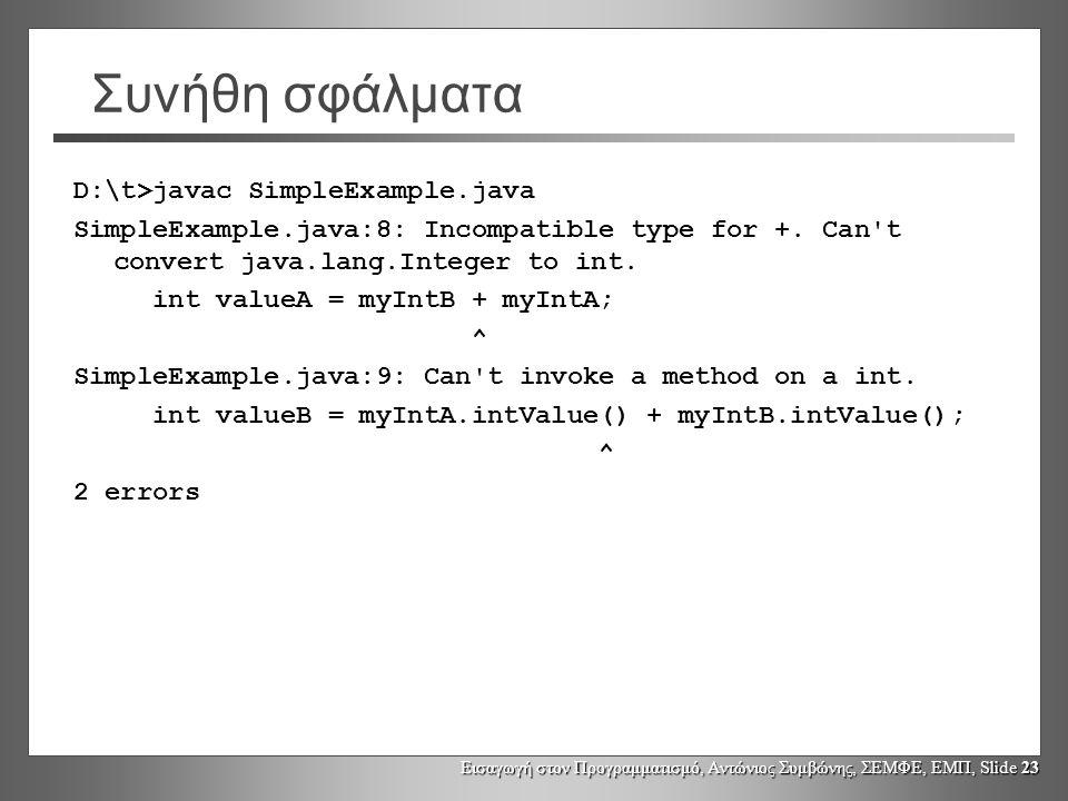 Συνήθη σφάλματα D:\t>javac SimpleExample.java