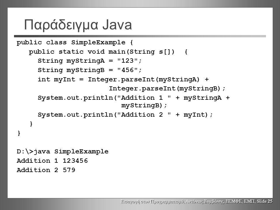 Παράδειγμα Java public class SimpleExample {