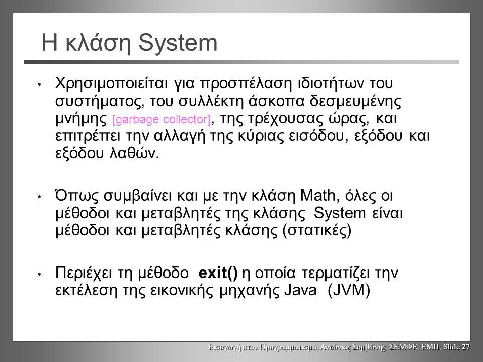 Η κλάση System