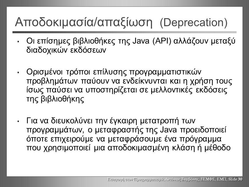 Αποδοκιμασία/απαξίωση (Deprecation)