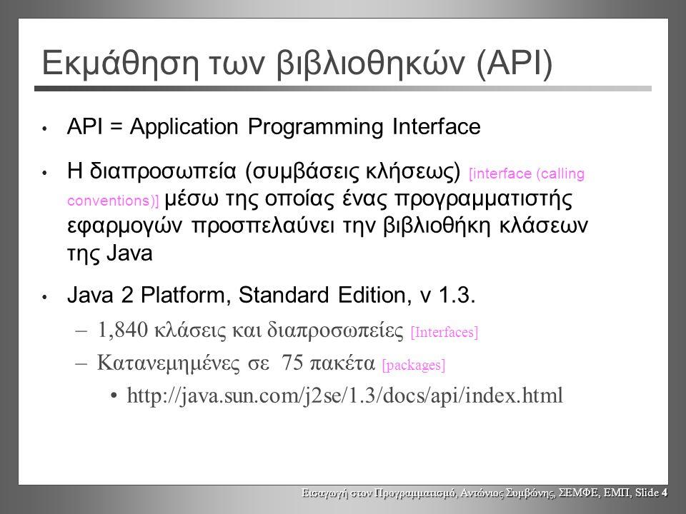 Εκμάθηση των βιβλιοθηκών (API)