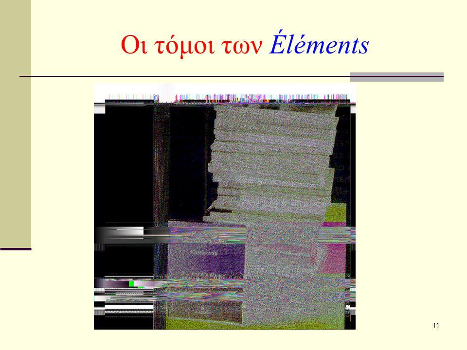 Οι τόμοι των Éléments
