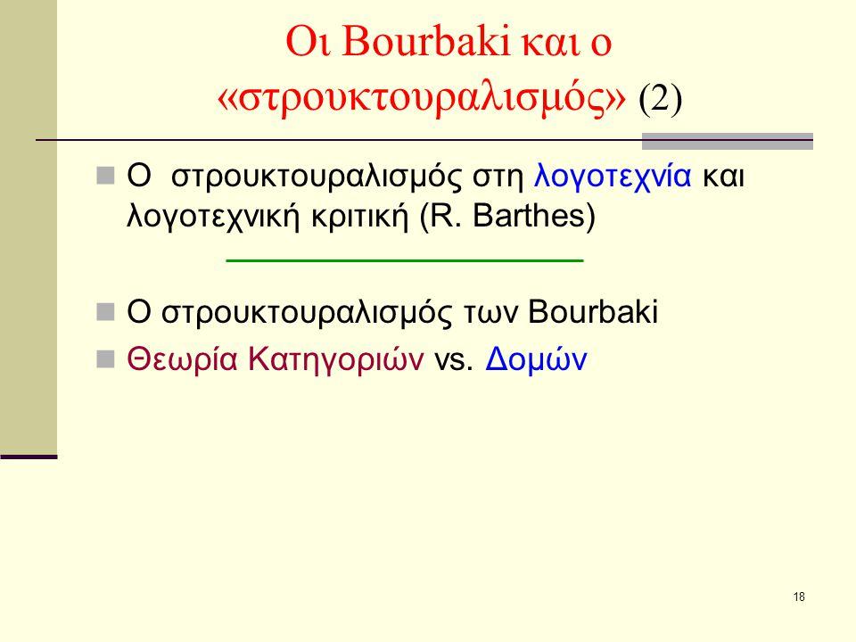 Οι Bourbaki και ο «στρουκτουραλισμός» (2)