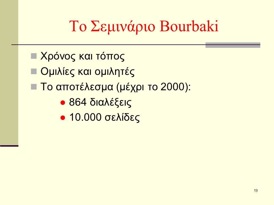 Το Σεμινάριο Bourbaki Χρόνος και τόπος Ομιλίες και ομιλητές
