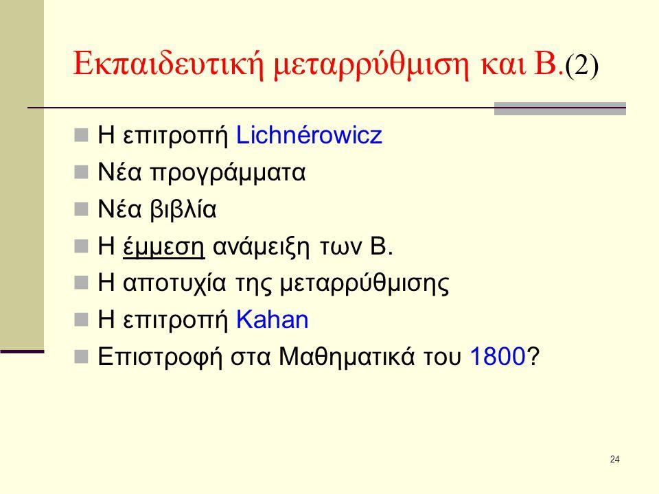 Εκπαιδευτική μεταρρύθμιση και Β.(2)