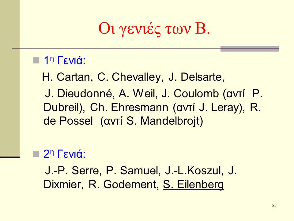 Οι γενιές των Β. 1η Γενιά: H. Cartan, C. Chevalley, J. Delsarte,