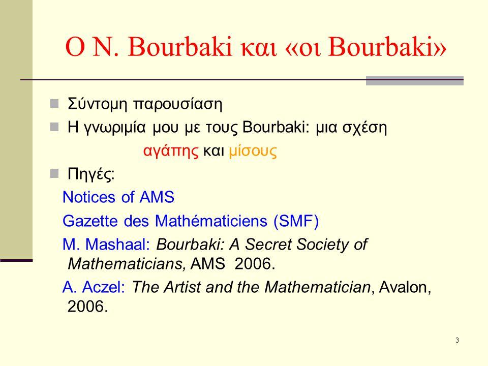 Ο N. Bourbaki και «οι Bourbaki»