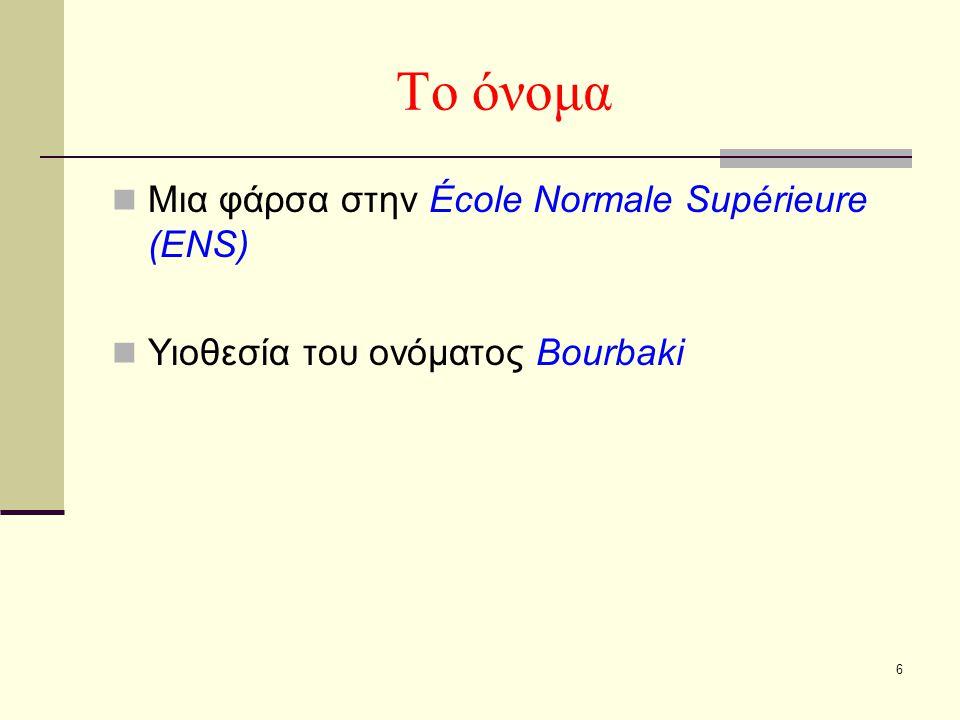 Το όνομα Μια φάρσα στην École Normale Supérieure (ENS)