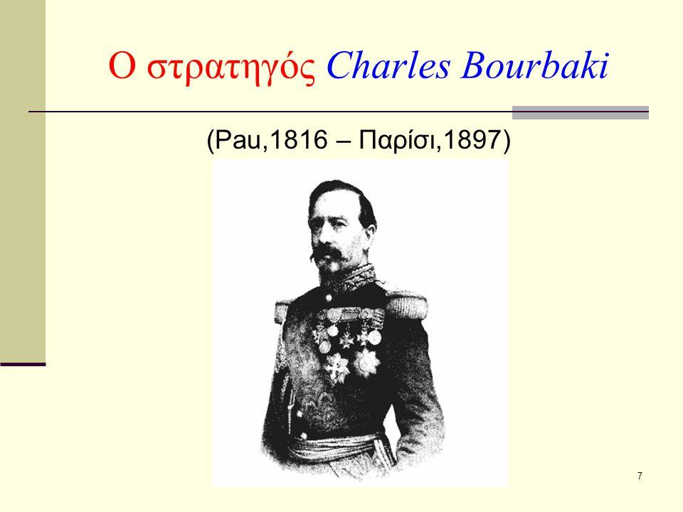 Ο στρατηγός Charles Bourbaki