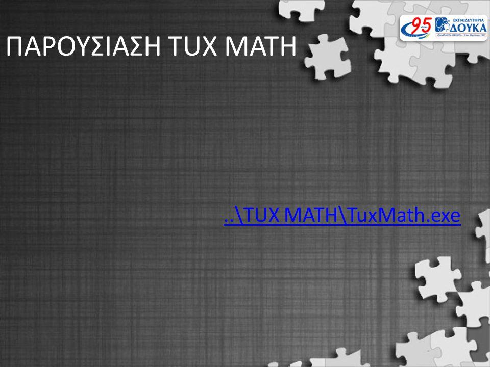 ΠΑΡΟΥΣΙΑΣΗ TUX MATH ..\TUX MATH\TuxMath.exe