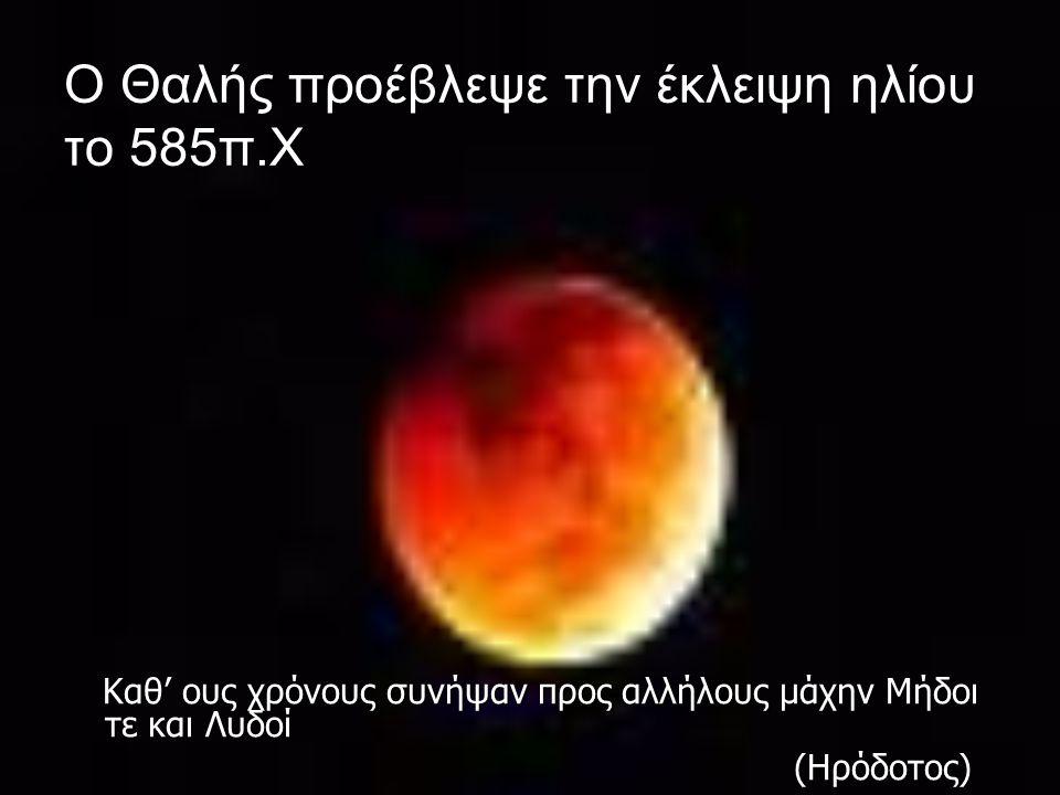 Ο Θαλής προέβλεψε την έκλειψη ηλίου το 585π.Χ