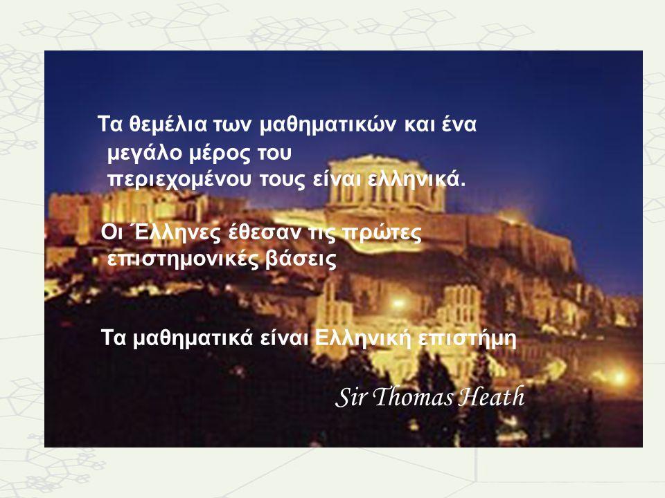 Sir Thomas Heath Τα θεμέλια των μαθηματικών και ένα μεγάλο μέρος του