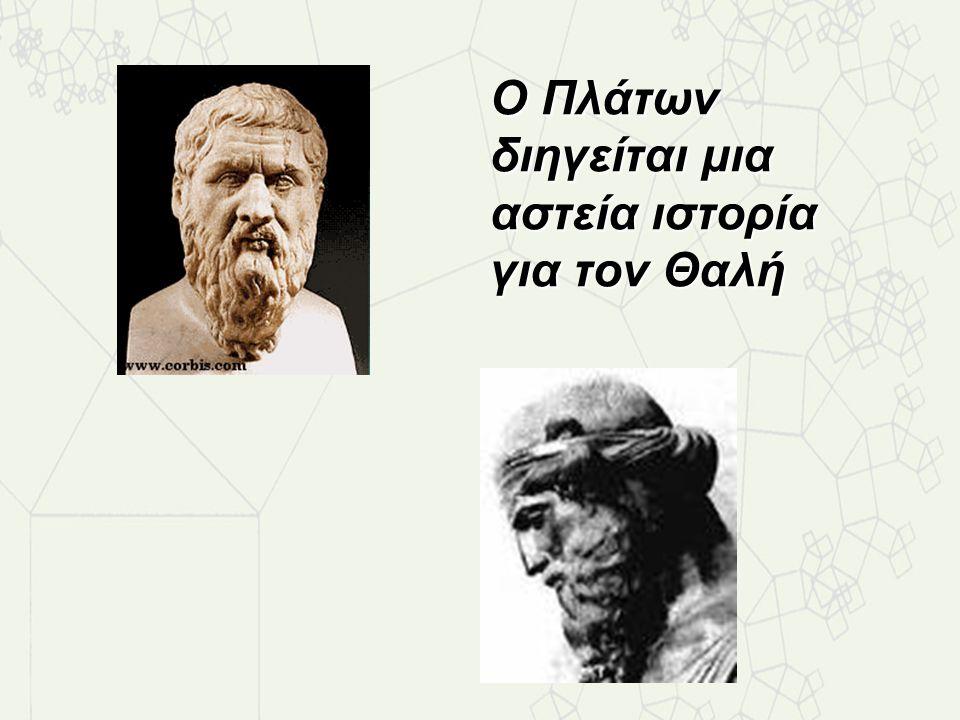 Ο Πλάτων διηγείται μια αστεία ιστορία για τον Θαλή