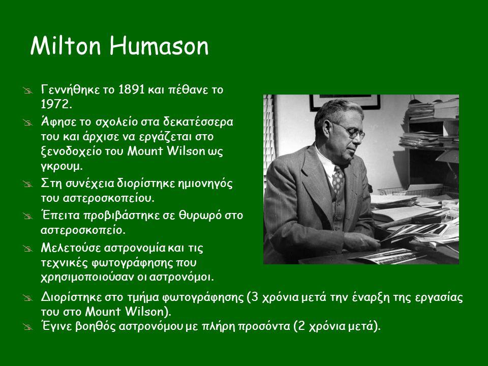 Milton Humason Γεννήθηκε το 1891 και πέθανε το 1972.