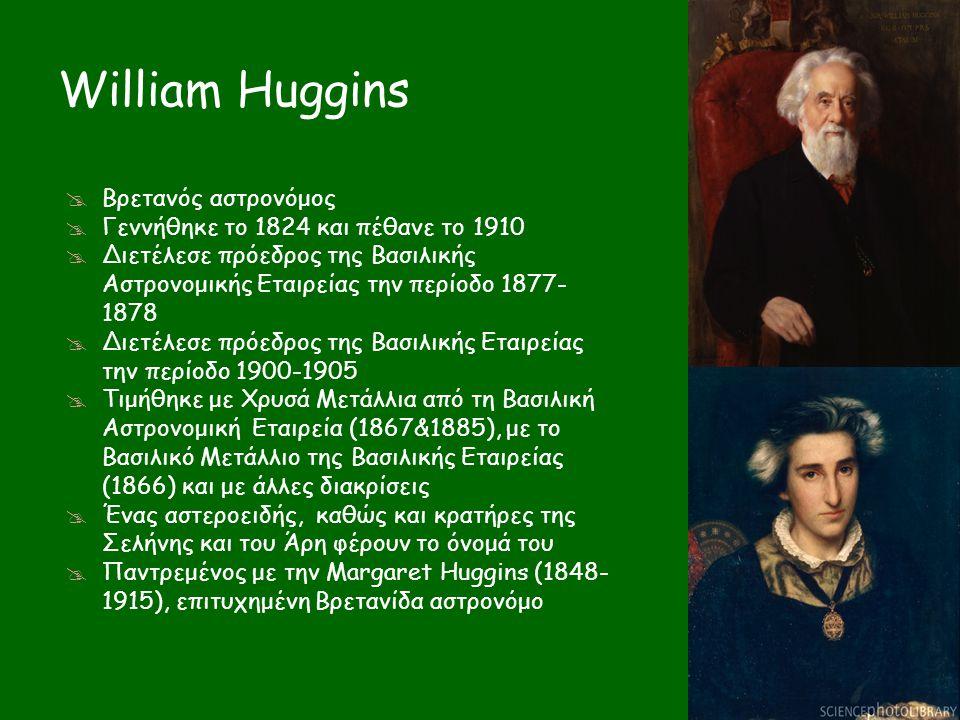 William Huggins Βρετανός αστρονόμος