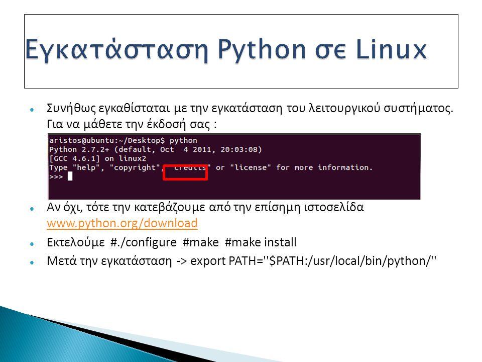Εγκατάσταση Python σε Linux