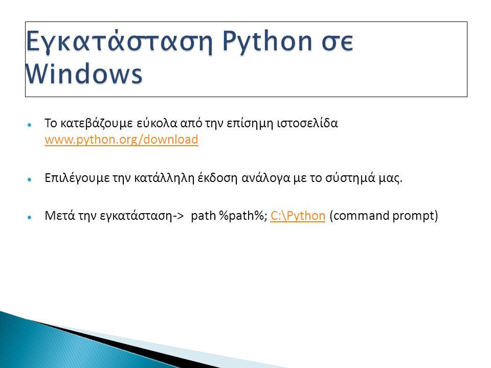 Εγκατάσταση Python σε Windows