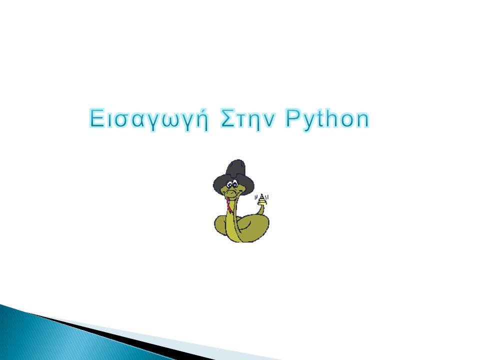 Εισαγωγή Στην Python