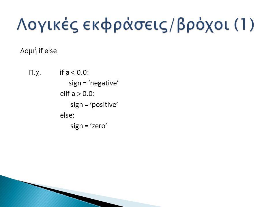 Λογικές εκφράσεις/βρόχοι (1)