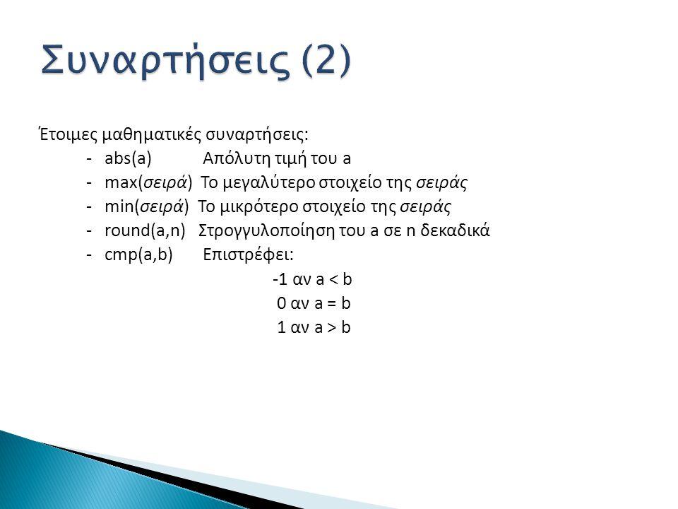 Συναρτήσεις (2)