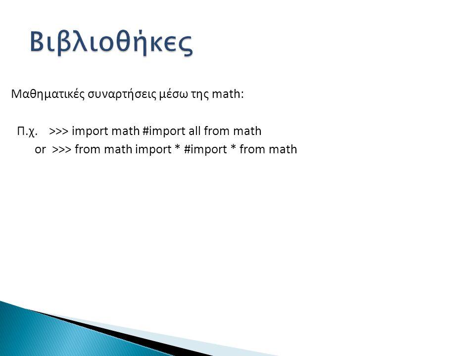 Βιβλιοθήκες Μαθηματικές συναρτήσεις μέσω της math: Π.χ.
