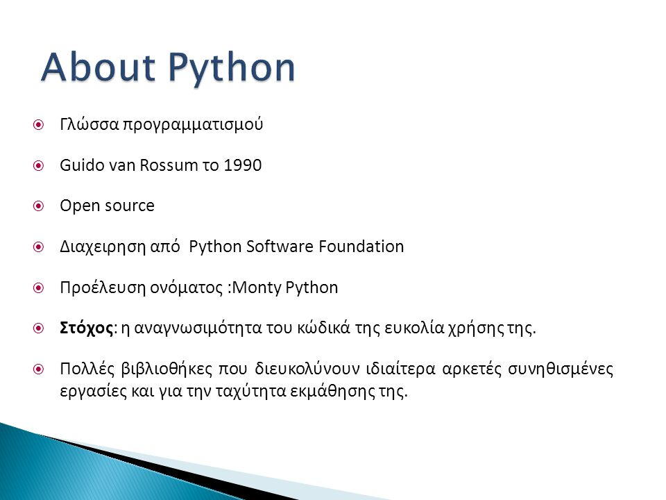 About Python Γλώσσα προγραμματισμού Guido van Rossum το 1990