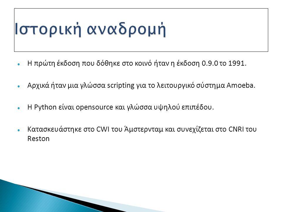 Ιστορική αναδρομή Η πρώτη έκδοση που δόθηκε στο κοινό ήταν η έκδοση 0.9.0 το 1991.