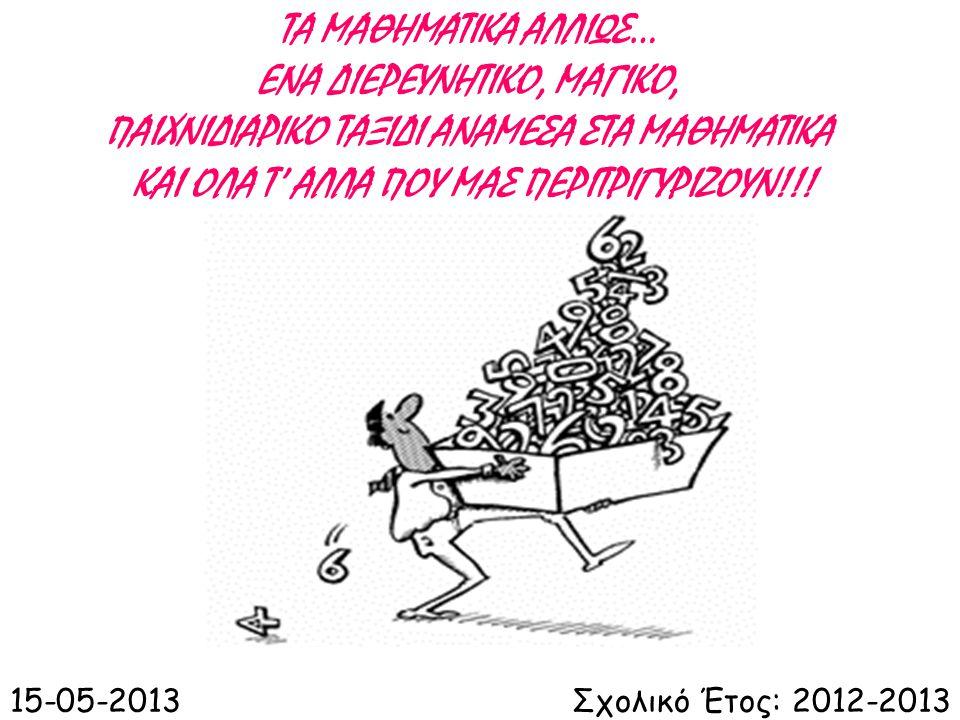 ΤΑ ΜΑΘΗΜΑΤΙΚΑ ΑΛΛΙΩΣ… ΕΝΑ ΔΙΕΡΕΥΝΗΤΙΚΟ, ΜΑΓΙΚΟ, ΠΑΙΧΝΙΔΙΑΡΙΚΟ ΤΑΞΙΔΙ ΑΝΑΜΕΣΑ ΣΤΑ ΜΑΘΗΜΑΤΙΚΑ ΚΑΙ ΟΛΑ Τ' ΑΛΛΑ ΠΟΥ ΜΑΣ ΠΕΡΙΤΡΙΓΥΡΙΖΟΥΝ!!!
