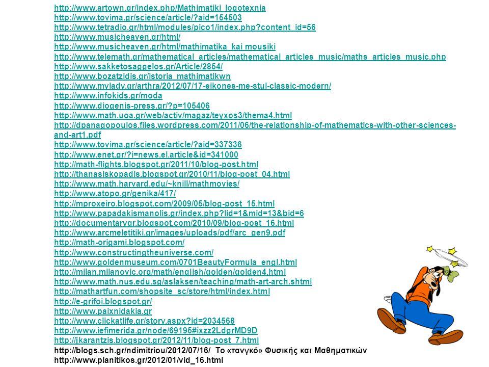 http://www.artown.gr/index.php/Mathimatiki logotexnia