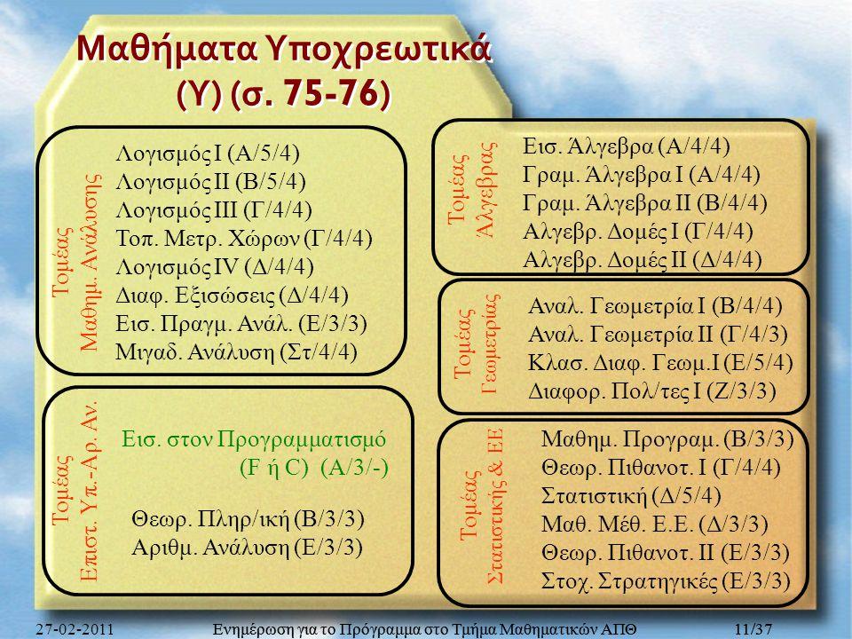 Μαθήματα Υποχρεωτικά (Υ) (σ. 75-76)