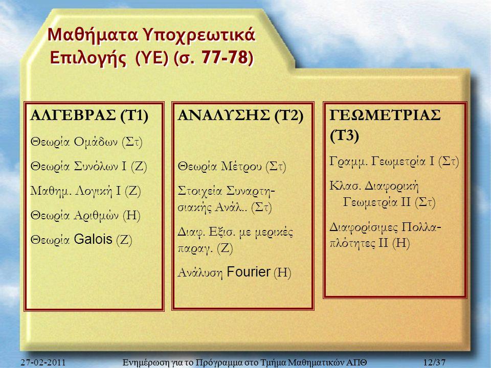 Μαθήματα Υποχρεωτικά Επιλογής (ΥΕ) (σ. 77-78)