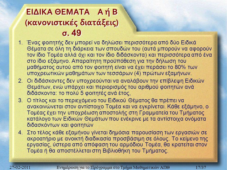 ΕΙΔΙΚΑ ΘΕΜΑΤΑ Α ή Β (κανονιστικές διατάξεις) σ. 49