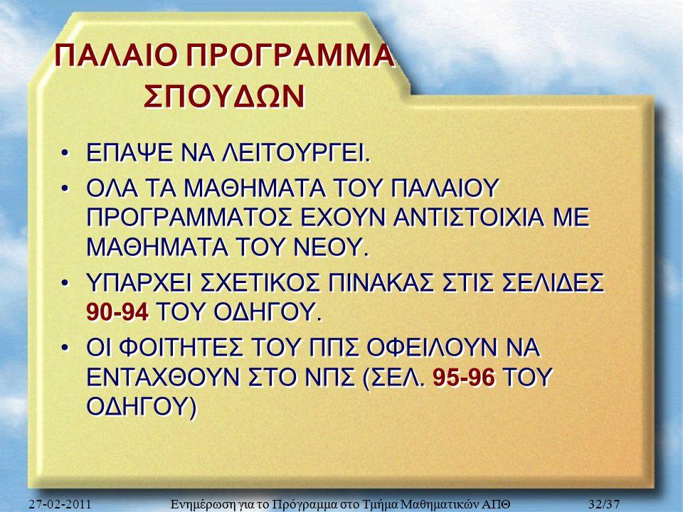 ΠΑΛΑΙΟ ΠΡΟΓΡΑΜΜΑ ΣΠΟΥΔΩΝ