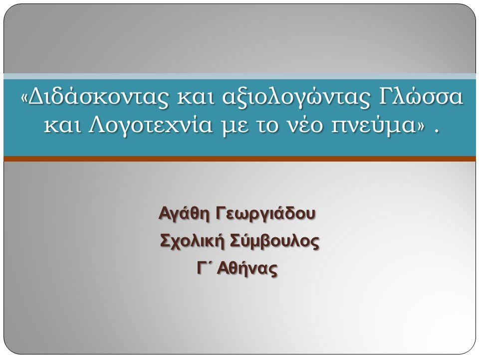 Αγάθη Γεωργιάδου Σχολική Σύμβουλος Γ΄ Αθήνας