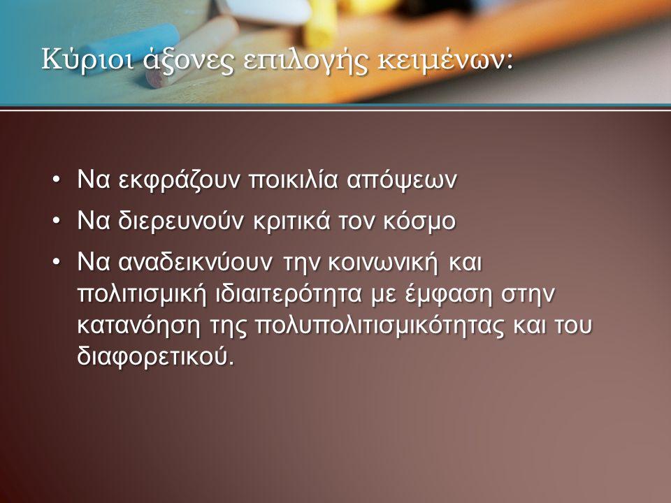 Κύριοι άξονες επιλογής κειμένων:
