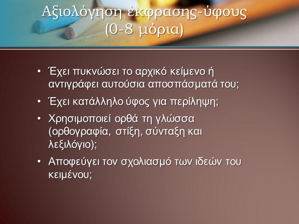 Αξιολόγηση έκφρασης-ύφους (0-8 μόρια)