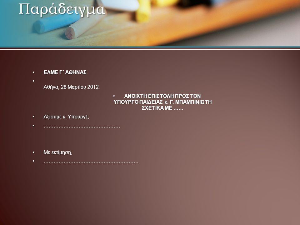 Παράδειγμα ΕΛΜΕ Γ΄ ΑΘΗΝΑΣ Αθήνα, 28 Μαρτίου 2012