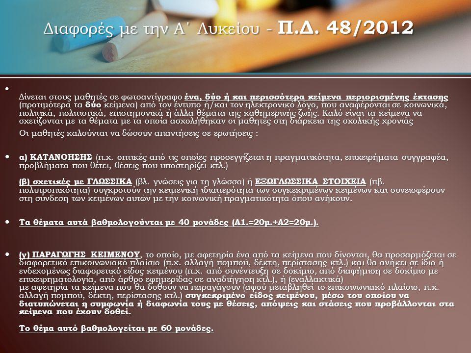 Διαφορές με την Α΄ Λυκείου - Π.Δ. 48/2012
