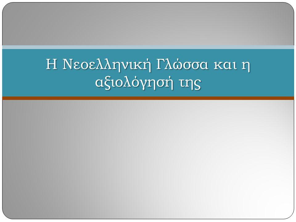 Η Νεοελληνική Γλώσσα και η αξιολόγησή της