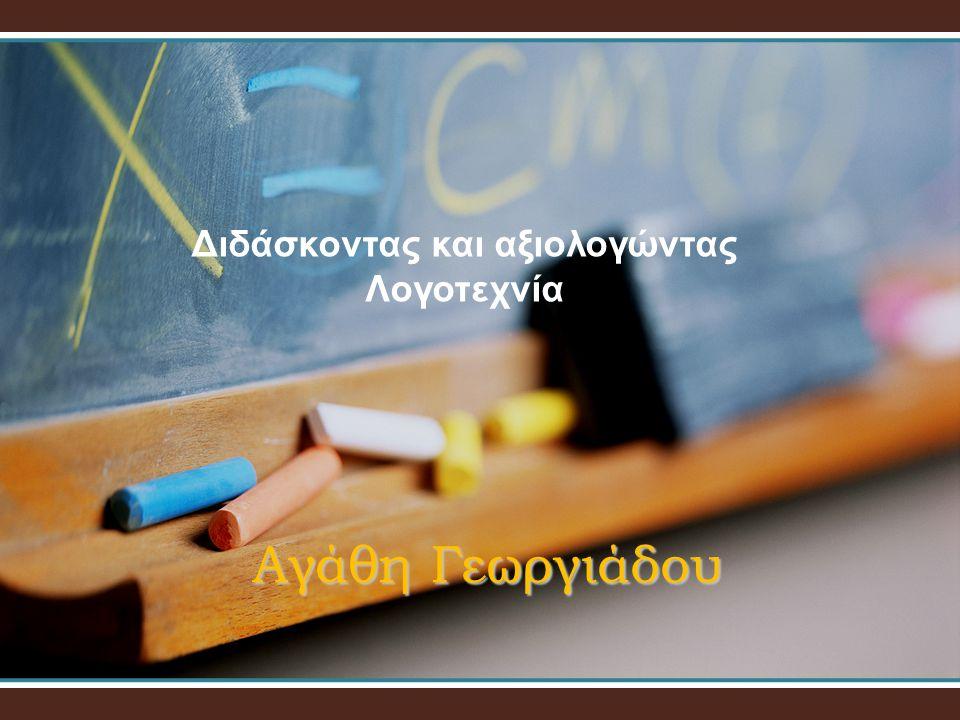 Διδάσκοντας και αξιολογώντας Λογοτεχνία