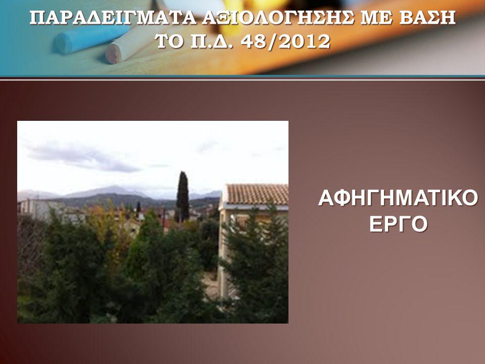 ΠΑΡΑΔΕΙΓΜΑΤΑ ΑΞΙΟΛΟΓΗΣΗΣ ΜΕ ΒΑΣΗ ΤΟ Π.Δ. 48/2012