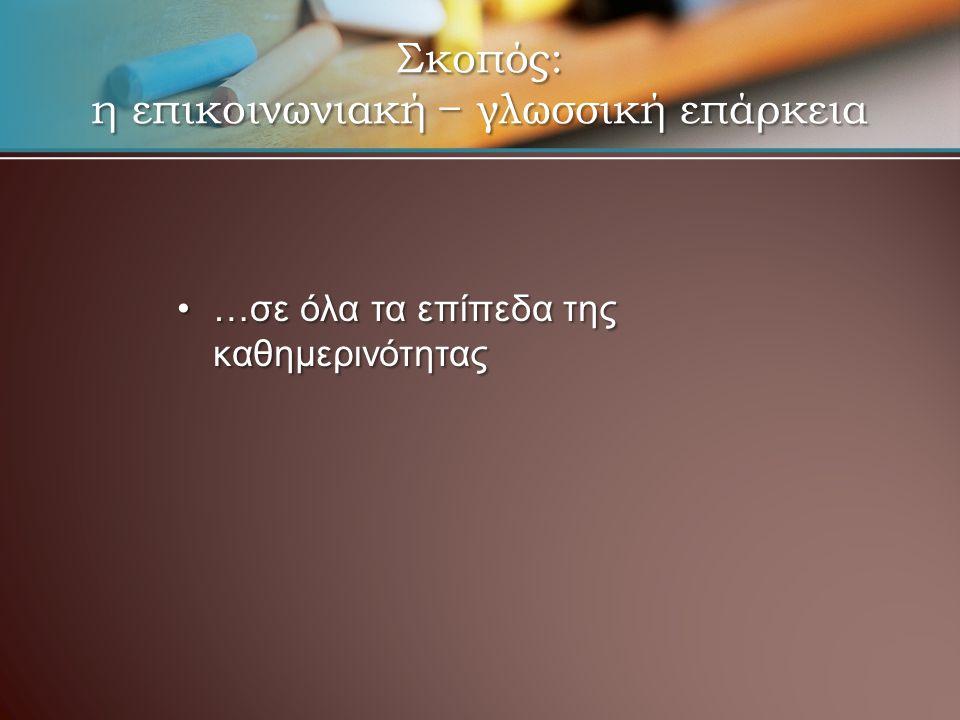 Σκοπός: η επικοινωνιακή − γλωσσική επάρκεια