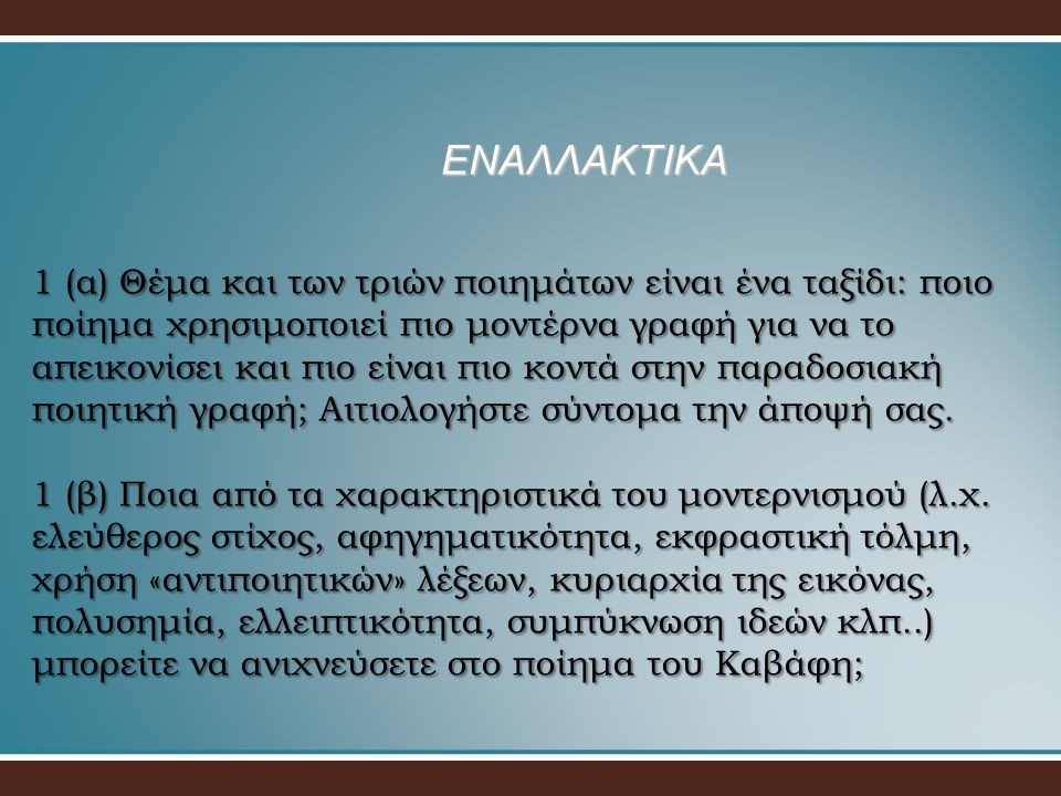ΕΝΑΛΛΑΚΤΙΚΑ