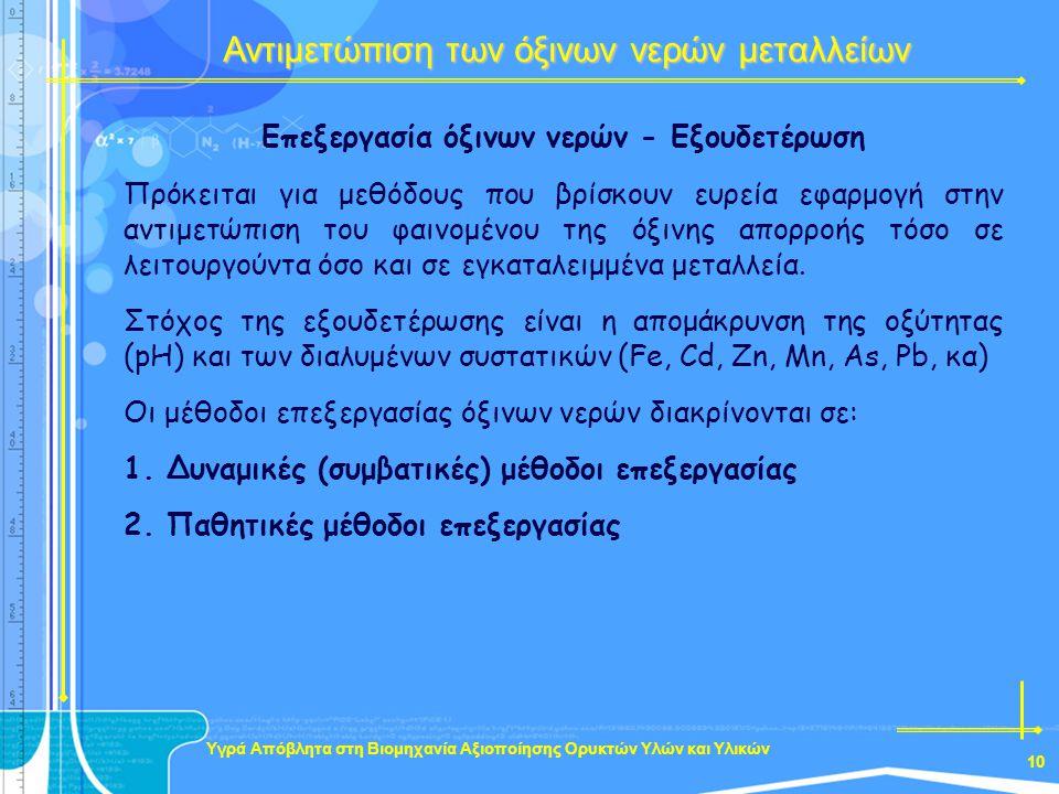 Επεξεργασία όξινων νερών - Εξουδετέρωση