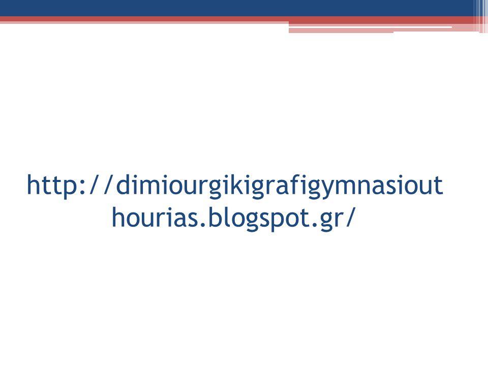 http://dimiourgikigrafigymnasiouthourias.blogspot.gr/