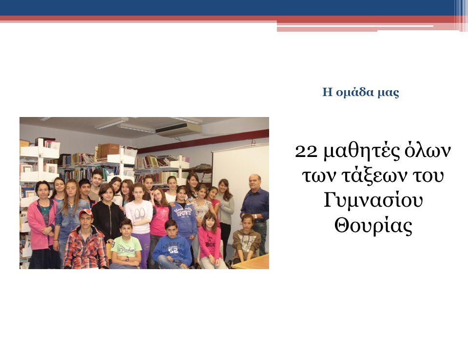 22 μαθητές όλων των τάξεων του Γυμνασίου Θουρίας